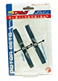 空中戦機AIRBOTS ローター(プロペラ)セット クリアーブラック(ノーマルカラー)