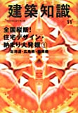 建築知識2013年11月号