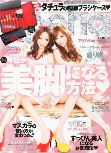 小悪魔 ageha (アゲハ) 2013年 05月号 [雑誌]