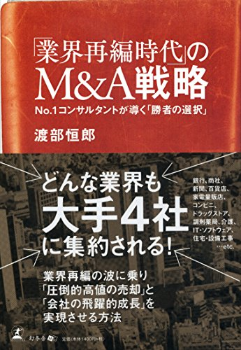 「業界再編時代」のM&A戦略 ~№1コンサルタントが導く「勝者の選択」~