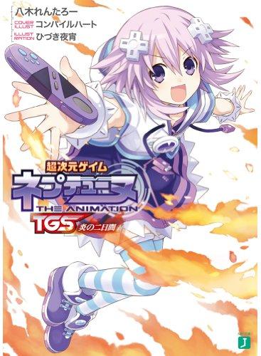 超次元ゲイム ネプテューヌ TGS炎の二日間 (MF文庫J)