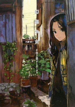 幻想少女 toi8 アートワークス