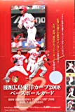BBM広島東洋カープ2008トレーディングカード (BOX)