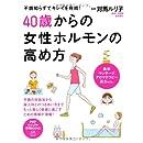 40歳からの女性ホルモンの高め方 (PHPビジュアル実用BOOKS)