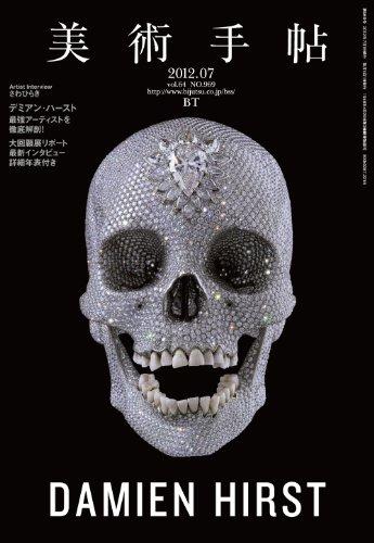 美術手帖 2012年 07月号 [雑誌]
