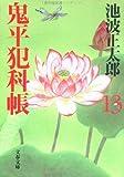 鬼平犯科帳〈13〉 (文春文庫)