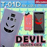 with series指紋センサー搭載 T-01D REGZA Phone 用 【桜悪魔 デビルシリコンケース】 クリアピンクデビル : レグザフォン