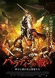 パラディンの戦い~神々に導かれし勇者たち~ [DVD]