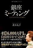 銀座ミーティング [単行本] / 高木久子 (著); 駒草出版 (刊)