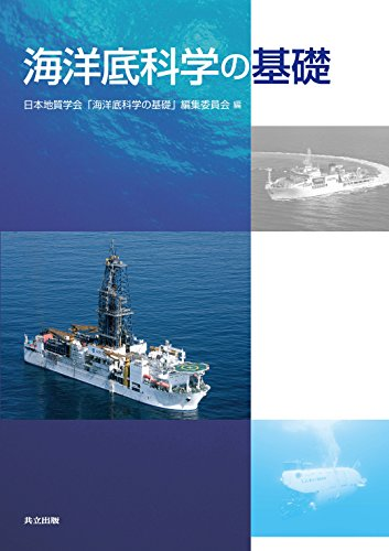海洋底科学の基礎