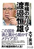専横のカリスマ 渡邉恒雄