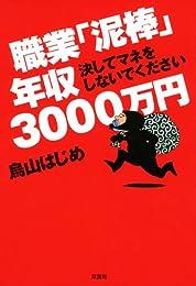 職業「泥棒」年収3000万円(決してマネをしないでください)