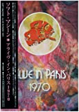 アライヴ・イン・パリス 1970 [DVD]