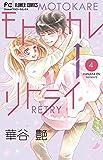 モトカレ←リトライ(4): フラワーコミックス
