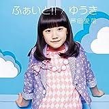 �դ�����! ! /�椦�� (�����)(DVD��)