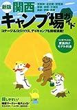 新版 関西キャンプ場ガイド