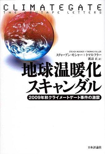地球温暖化スキャンダル-2009年秋クライメートゲート事件の激震