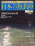 週刊 日本の魚釣り 2012年 5/16号 [分冊百科]