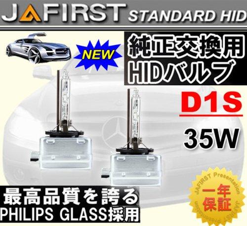 JAFIRST STD HID クライスラー 300C D1S 35W 4300K 6000K 8000K