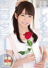 ほしのあすかFINAL 4本番×4時間スペシャル エスワン ナンバーワンスタイル [DVD]