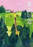 黄金の道 ストーリー・ガール2 (角川文庫)