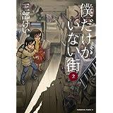 Amazon.co.jp: 僕だけがいない街(2) (角川コミックス・エース) 電子書籍: 三部 けい: Kindleストア