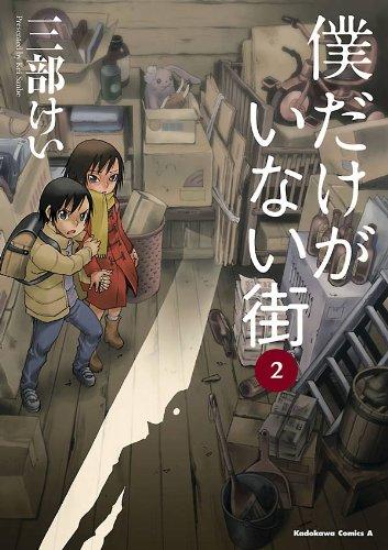 僕だけがいない街(2) (角川コミックス・エース)