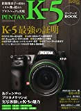 ペンタックス K?5 オーナーズBOOK (カメラマンシリーズ)