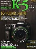 PENTAX K-5オーナーズBOOK—新撮像素子の採用でミドル機を超えたプロスペックを実現 (Motor Magazine Mook カメラマンシリーズ)