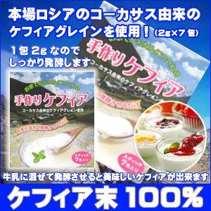 【送料無料】【2個】手作り ケフィア (2g×7袋) 【約1ヶ月分】 ケフィア 種菌を管理する本場ロシア公団から、日本で唯一ライセンス契約により輸入された種菌「 ケフィアグレイン 」を使用。ラタン・ルージュおすすめ!