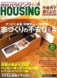 月刊 HOUSING (ハウジング) 2009年 04月号 [雑誌]