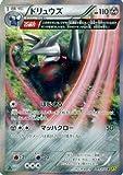 ポケモンカードゲームXY ドリュウズ(Ω連打)(R)/ ガイアボルケーノ(PMXY5)/シングルカード
