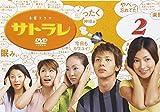 サトラレ 2[DVD]