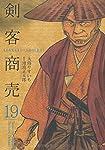 剣客商売 19 (SPコミックス)