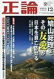 正論 2009年 12月号 [雑誌]