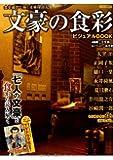 文豪の食彩ビジュアルBOOK (にちぶんMOOK)