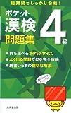 ポケット漢検 4級問題集