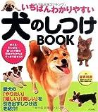 いちばんわかりやすい犬のしつけBOOK
