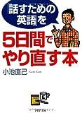 「話すための英語」を5日間でやり直す本 (PHP文庫)