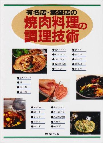 有名店・繁盛店の焼肉料理の調理技術