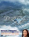 エア・シティ DVD BOX II[DVD]