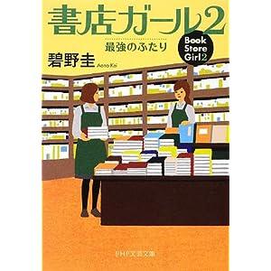 """書店ガール 2 最強のふたり """" style="""