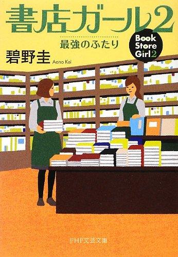 書店ガール 2 最強のふたり