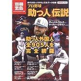 プロ野球「助っ人」伝説-助っ人外国人全905人を完全網羅 (別冊宝島1616 カルチャー&スポーツ)