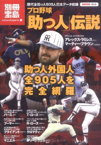 プロ野球「助っ人」伝説