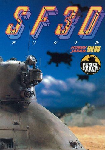 SF3Dオリジナル[復刻版]