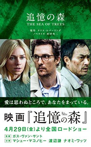 追憶の森 (PARCO CINEMA NOVEL SERIES)