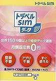 「イタリア」ミニガイドブック付きトラベルSIMデータ(海外渡航向けSIMカード・月額0円)