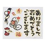 学研 賀詞シール あけおめ BM03089