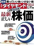 週刊ダイヤモンド 2015年 11/28 号 [雑誌]